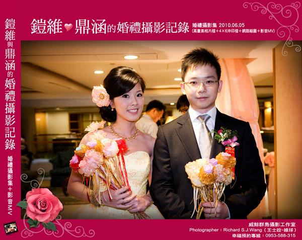 +鎧維與鼎涵的結婚攝影集-光碟封面800.jpg
