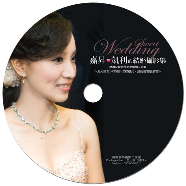 嘉昇&凱利的婚禮攝影集-光碟圓標