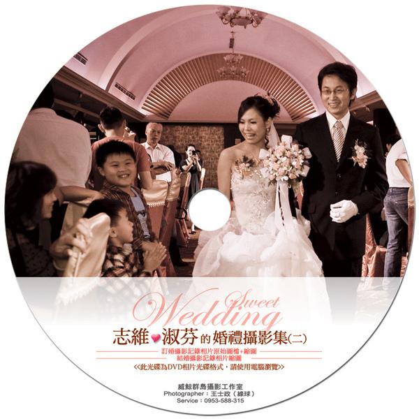 志維&淑芬的婚禮攝影集-光碟圓標