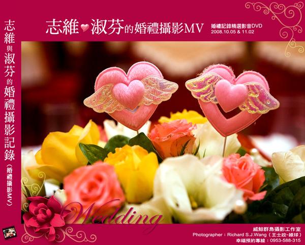 志維&淑芬的婚禮攝影MV-光碟封面