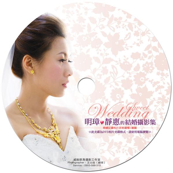 明璋&靜惠的婚禮攝影集-光碟圓標