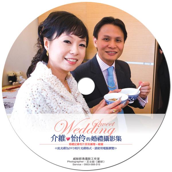 介維&怡伶的婚禮攝影集-光碟圓標