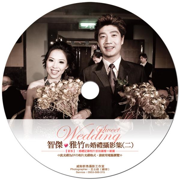 +智傑&雅竹的婚禮攝影集-光碟圓標B700.jpg