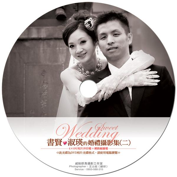 +書賢&淑瑛的婚禮攝影集-光碟圓標B700.jpg