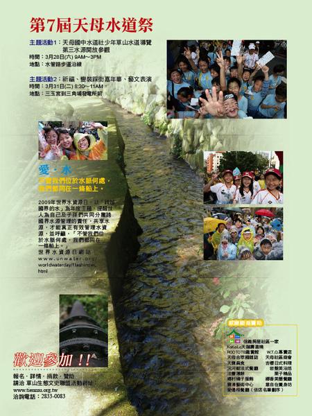 2009天母水道祭-DM01.jpg