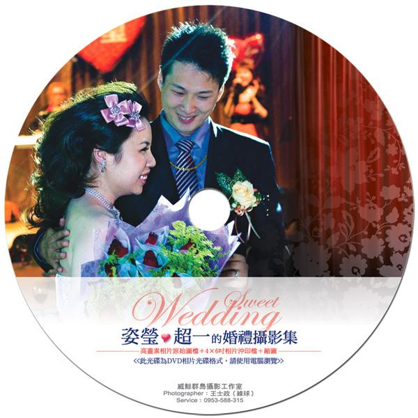 姿瑩&超一的婚禮攝影集-光碟圓標