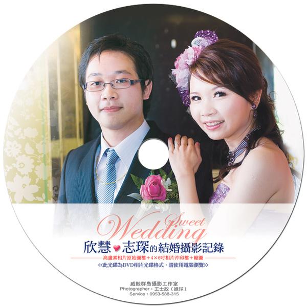 欣慧&志琛的結婚攝影集-光碟圓標700.jpg