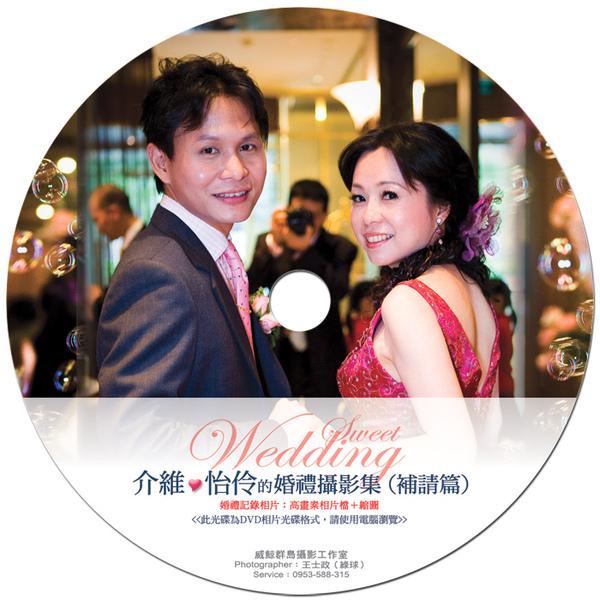 介維&怡伶的婚禮攝影集(補請)-光碟圓標A700.jpg
