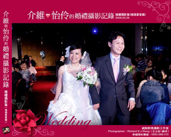 介維&怡伶的婚禮攝影集(補請)-光碟封面700.jpg