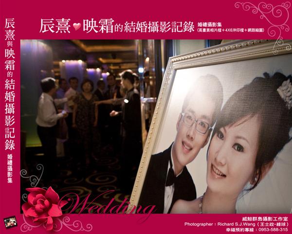 辰熹與映霜的婚禮攝影集-光碟封面A700.jpg