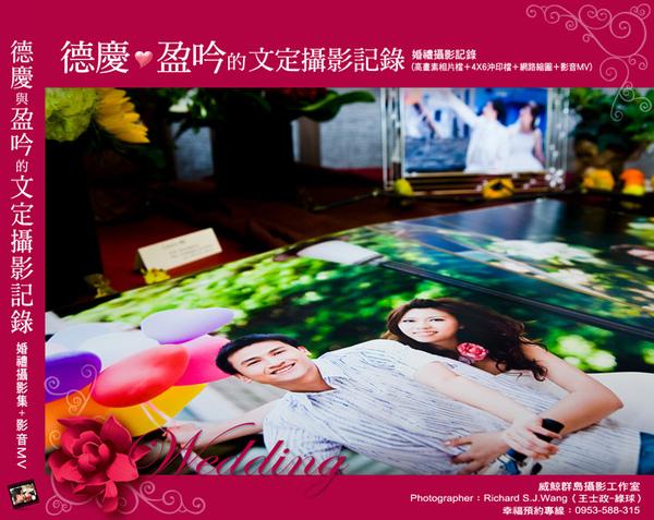 德慶與盈吟的婚禮攝影記錄-光碟封面700.jpg