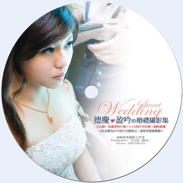 德慶與盈吟的文定攝影集-光碟圓標700.jpg