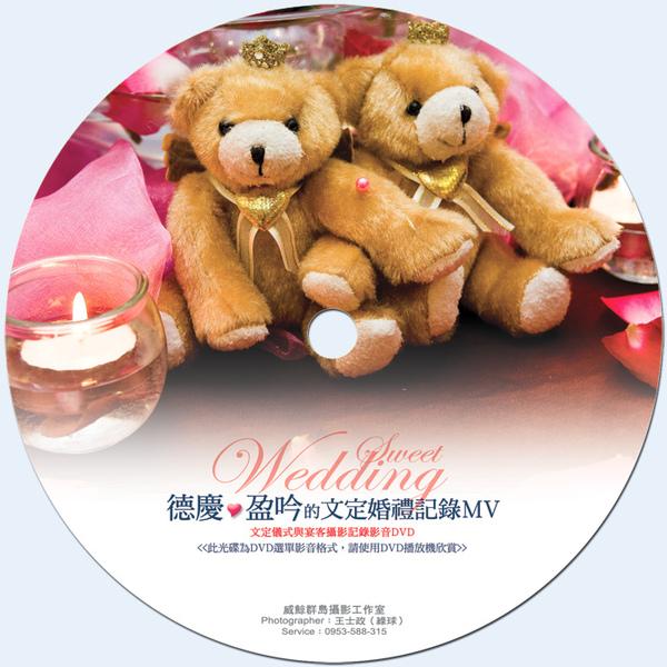 德慶與盈吟的婚禮記錄MV-光碟圓標A700.jpg