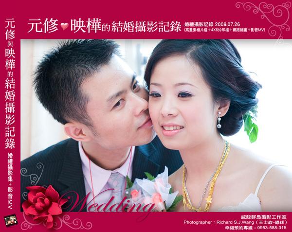 元修與映樺的婚禮攝影記錄-光碟封面700.jpg