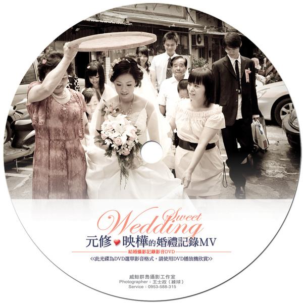 元修&映樺的婚禮攝影MV-光碟圓標700.jpg