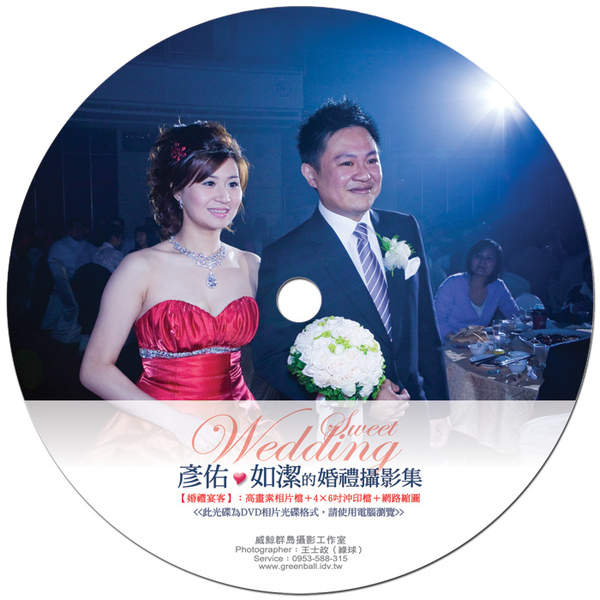彥佑&如潔的婚禮攝影集-光碟圓標A700.jpg