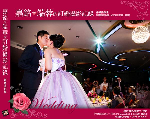 嘉銘與端蓉的婚禮攝影集-光碟封面800.jpg