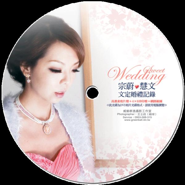 宗蔚與慧文的婚禮攝影集-文定光碟圓標700.png