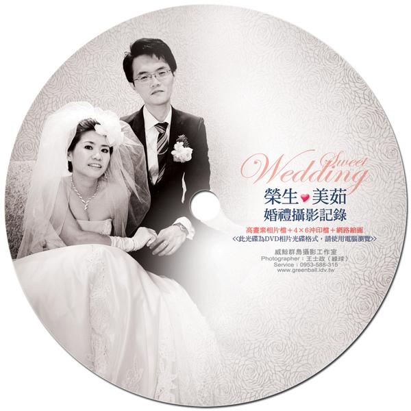 榮生與美茹的婚禮攝影集-光碟圓標800.jpg