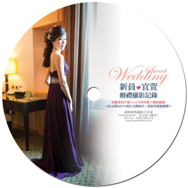 新員與宜萱的婚禮攝影集-光碟圓標800.jpg