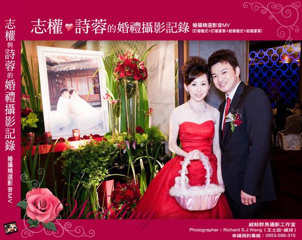 志權與詩蓉的婚禮攝影MV-光碟封面800.jpg