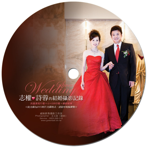 志權與詩蓉的結婚攝影集-光碟圓標800.jpg