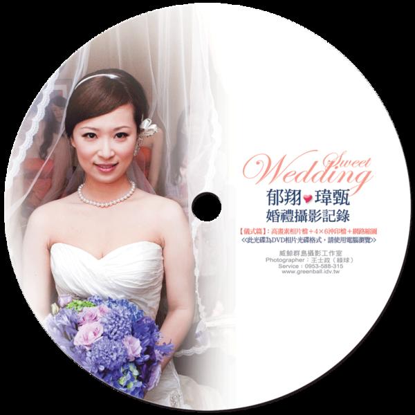 郁翔與瑋甄的婚禮攝影集-光碟圓標A800.jpg