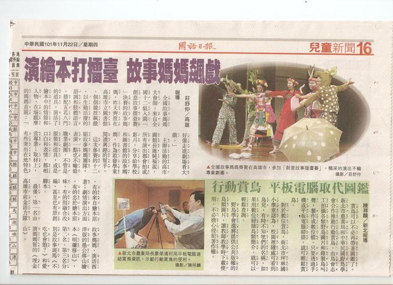 20121122國語日報