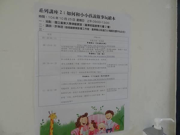 1041025:台東站嬰幼兒故事活動 (142).jpg