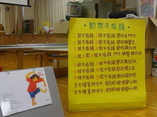 1041025:台東站嬰幼兒故事活動 (139).jpg