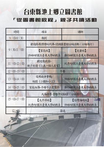 活動海報.jpg