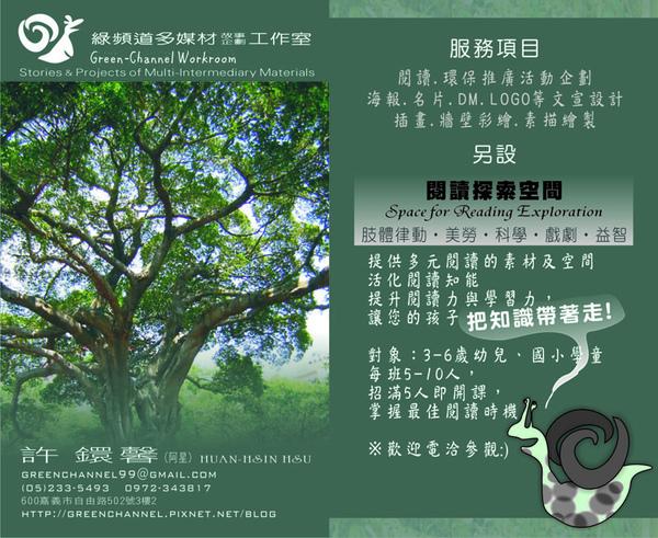綠頻道名片(許鐶馨).jpg