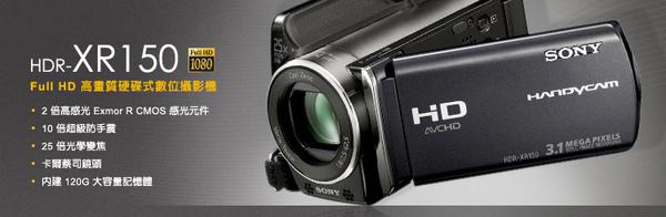 HDR-XR150.jpg
