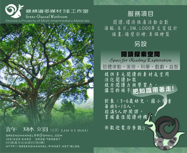 綠頻道名片(許琳翊).jpg