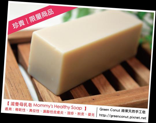 mommy's-healthy-soap-綠果滋養母乳皂
