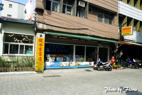 飲冰室書店