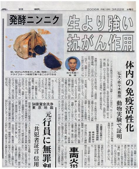 日報紙 - 體內免疫活性化.jpg