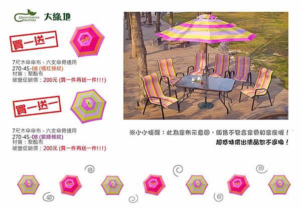 parasol_promote2012_O