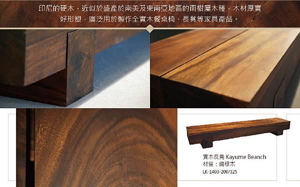SKW-鐵棣木-實木長凳-01_S2.jpg