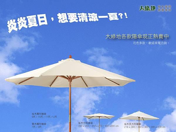 陽傘.jpg