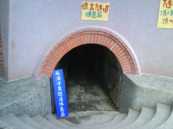 有個防空隧道很涼快喔