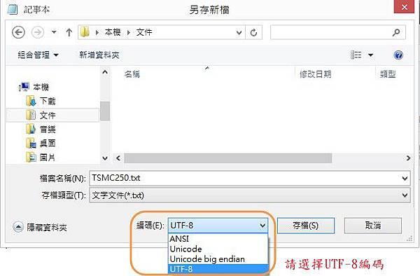 save utf-8 format