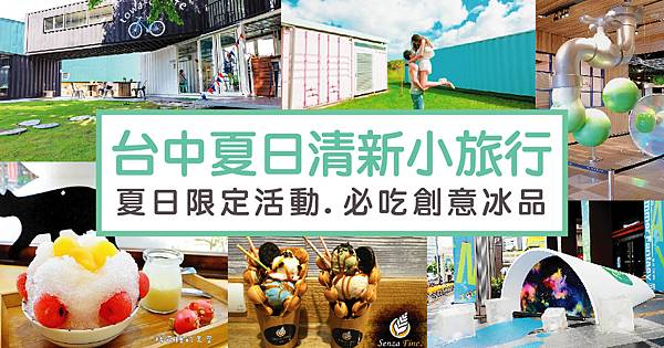 台中夏日清新小旅行