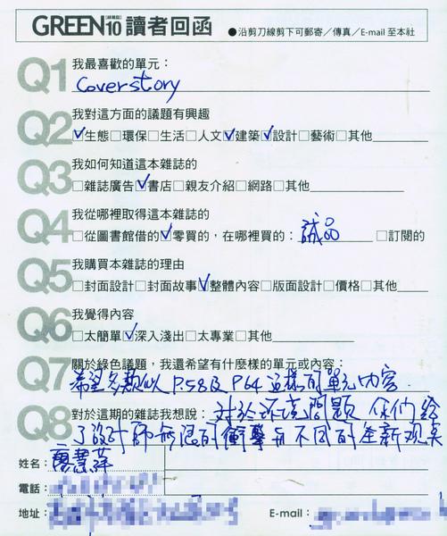 讀者回函200910 廖慧萍.jpg