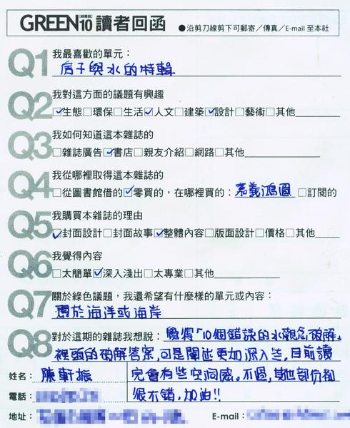 讀者回應200910  陳軒振.jpg