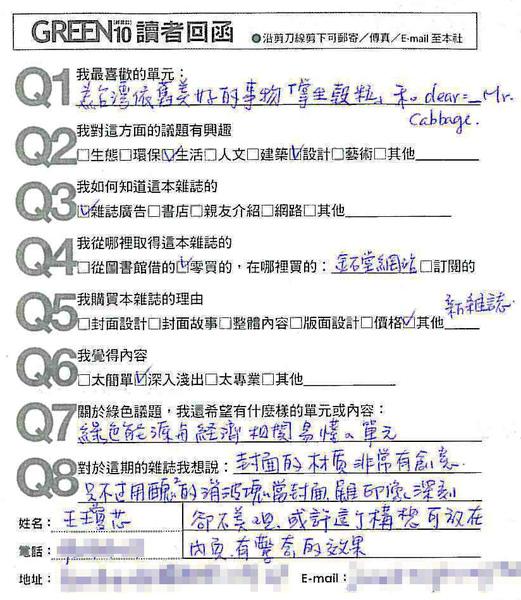 讀者回函200910 王瓊芯.jpg
