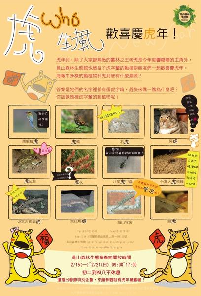 員山-虎海報-990127-final.JPG