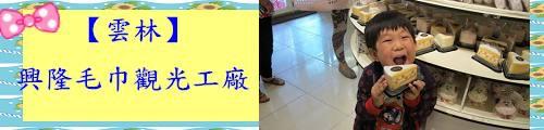 興隆毛巾觀光工廠.jpg
