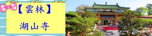 湖山寺.jpg