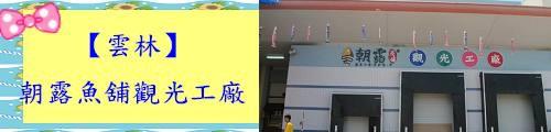 朝露魚舖觀光工廠.jpg